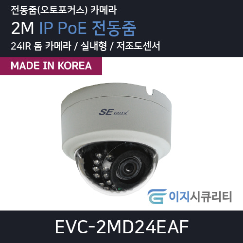 EVC-2MD24EAF