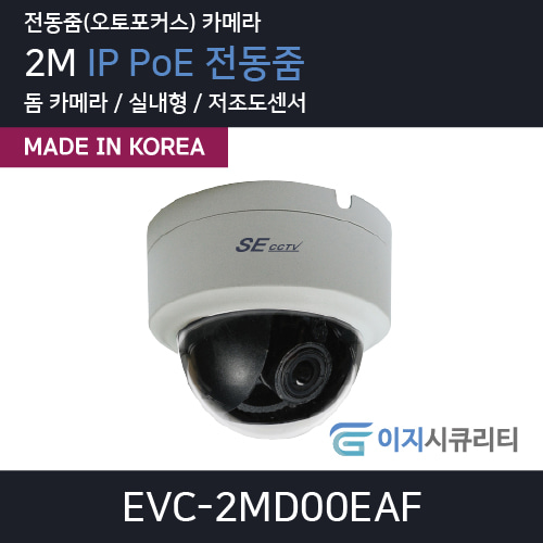 EVC-2MD00EAF